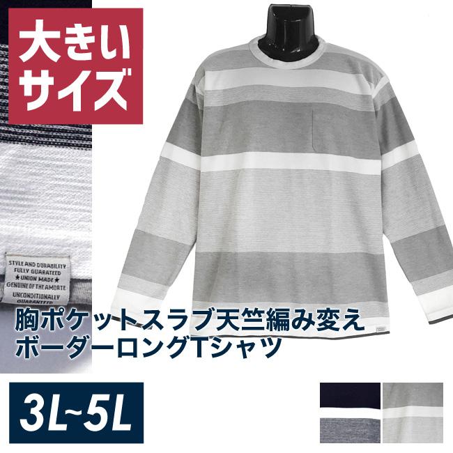 胸ポケットスラブ天竺編み変えボーダー重ね着風ロングTシャツ