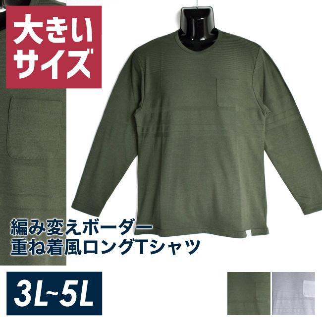 編みかえボーダー重ね着風ロングTシャツ