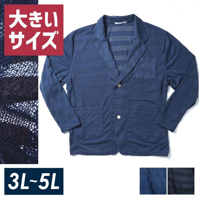 【大きいサイズ メンズ】地柄ボーダーポリレーヨンカーディガン 3L/4L/5L/