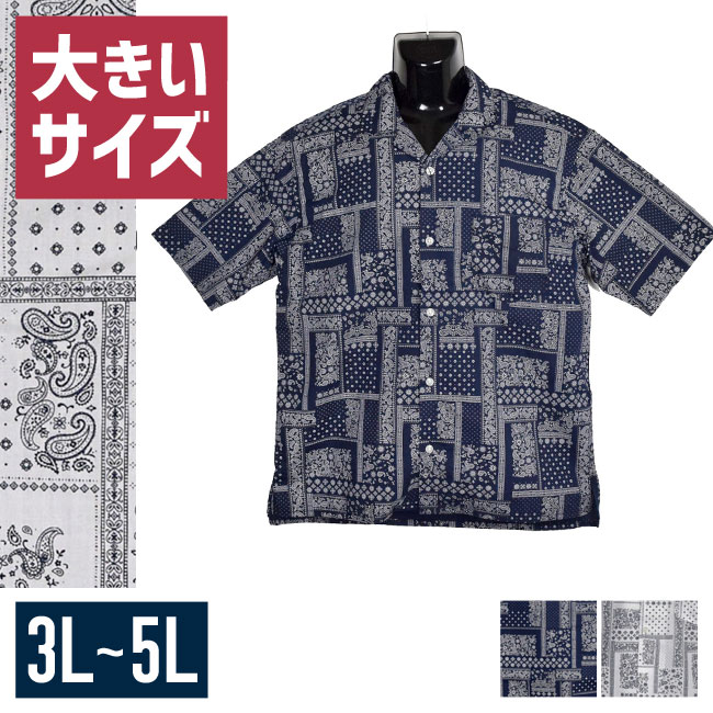 大きいサイズ五分七分袖シャツカジュアルシャツメンズオープンカラーバンダナ柄3L4L5Lカジュアル白紺春夏