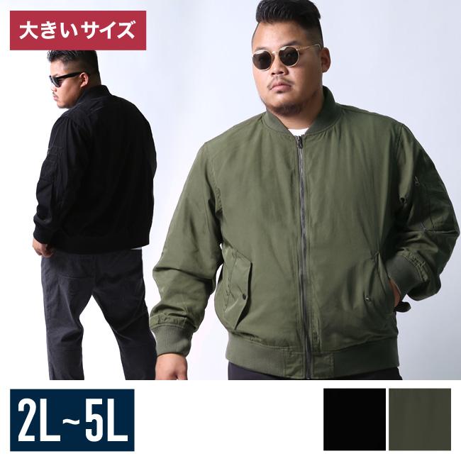 【大きいサイズ メンズ】MA-1 スタジャン ミリタリージャケット フライトジャケット MA1 2L/3L/4L/5L