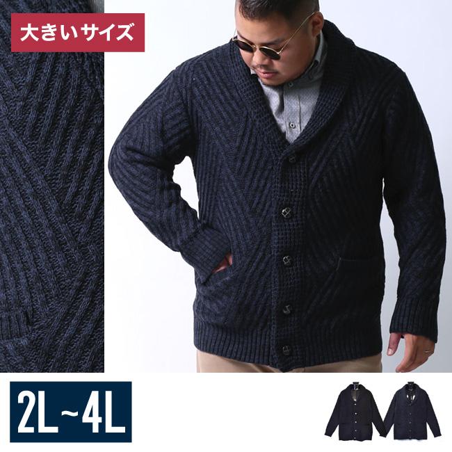 【大きいサイズメンズ】アクリル両ポケットくるみボタンショールカーディガン3L/4L