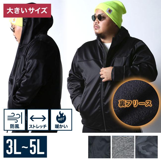 【大きいサイズメンズ】防風ストレッチ裏フリースフルジップパーカー2L/3L/4L/5L