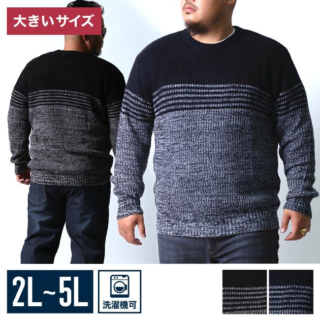 【大きいサイズ メンズ】ボーダー クルーネック畦編みセーター 2L/3L/4L/5L