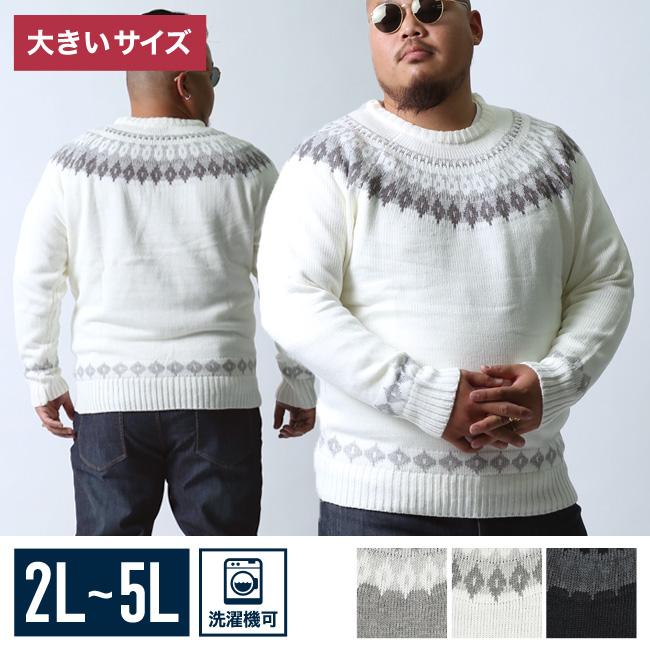 【大きいサイズ メンズ】クルーネック 総柄エスニックジャカードセーター 2L/3L/4L/5L