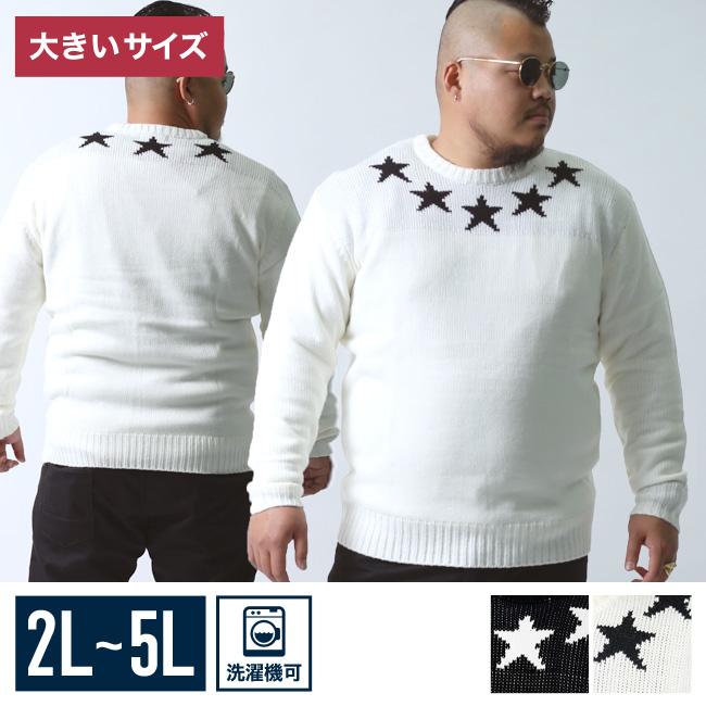 【大きいサイズ メンズ】星柄 アクリル クルーネックジャカードニット セーター