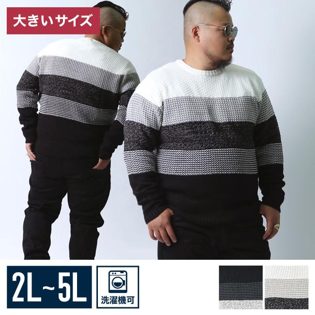 【大きいサイズメンズ】編み変えグラデーションアクリルクルーネックニットセーター2L/3L/4L/5L