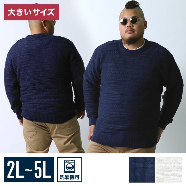 【大きいサイズメンズ】ケーブル編み地柄ボーダーアクリルクルーネックニットセーター2L/3L/4L/5L