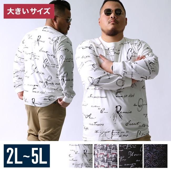 【大きいサイズメンズ】クルーネックリブ付き総柄プリント入り長袖Tシャツ 2L/3L/4L/5L