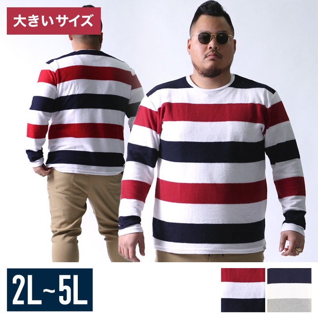 【大きいサイズメンズ】スラブタック天竺先染めボーダークルーネック長袖Tシャツ 2L/3L/4L/5L