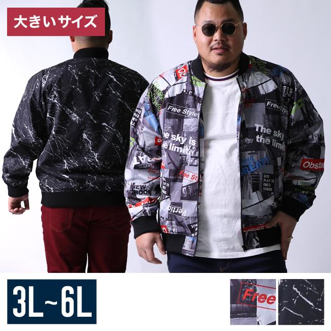 【大きいサイズメンズ】総柄プリントグラジャン長袖ミリタリーコート3L/4L/5L/6L
