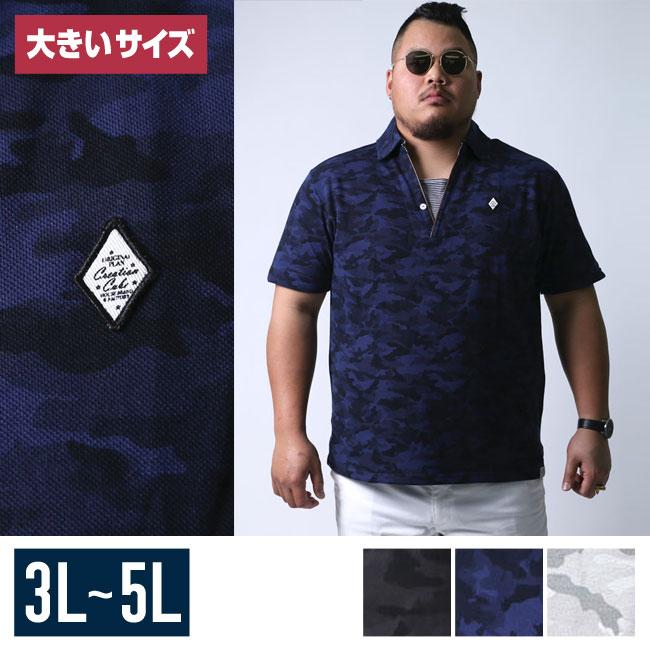 【大きいサイズメンズ】カモフラ迷彩柄鹿の子スキッパーポロシャツ3L/4L/5L/
