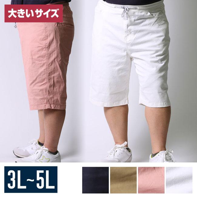 【大きいサイズメンズ】カラーストレッチチノウエストゴムショートハーフパンツ3L/4L/5L/