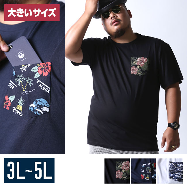 【大きいサイズメンズ】プリントポケット天竺半袖Tシャツカットソー3L/4L/5L/