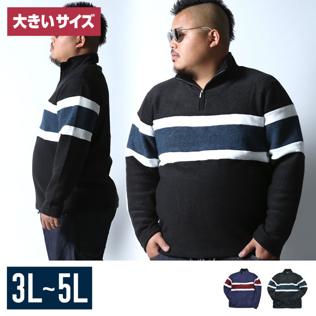 【大きいサイズメンズ】ブークレ素材パネル切り替えフリースジャケット3L/4L/5L/