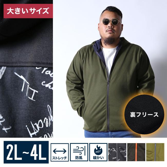 【大きいサイズメンズ】裏フリースボンディング柄フルジップパーカー3L/4L/5L/
