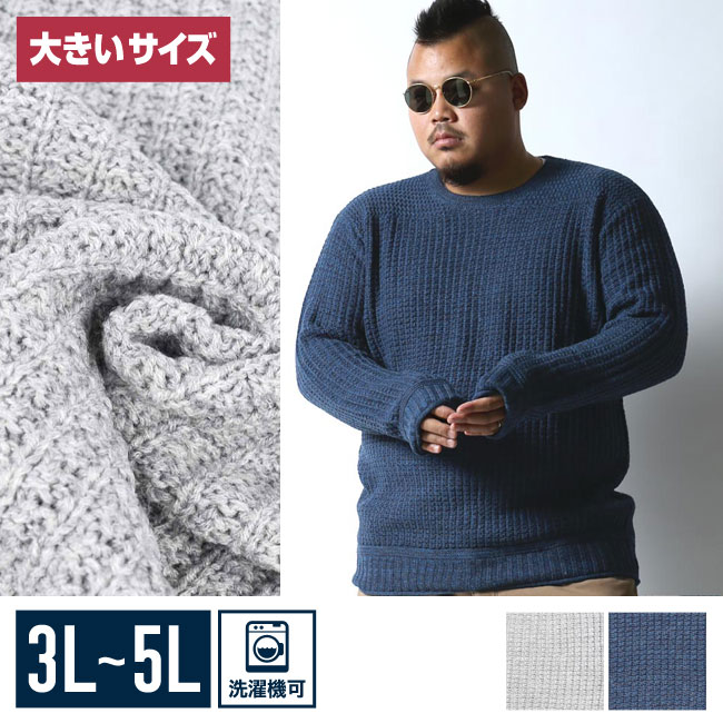 【大きいサイズE8メンズ】アクリルワッフル長袖ニットセーター3L/4L/5L/