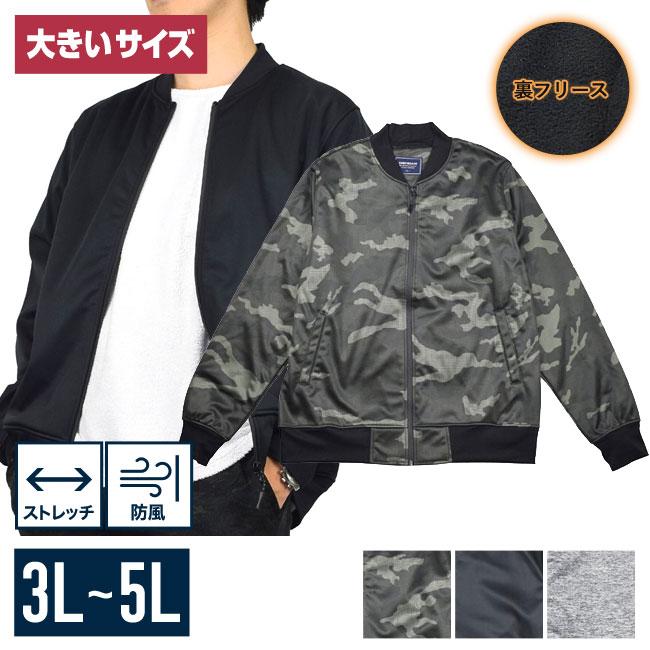 【大きいサイズE8メンズ】裏フリースMA-1ジャケットミリタリーコート3L/4L/5L