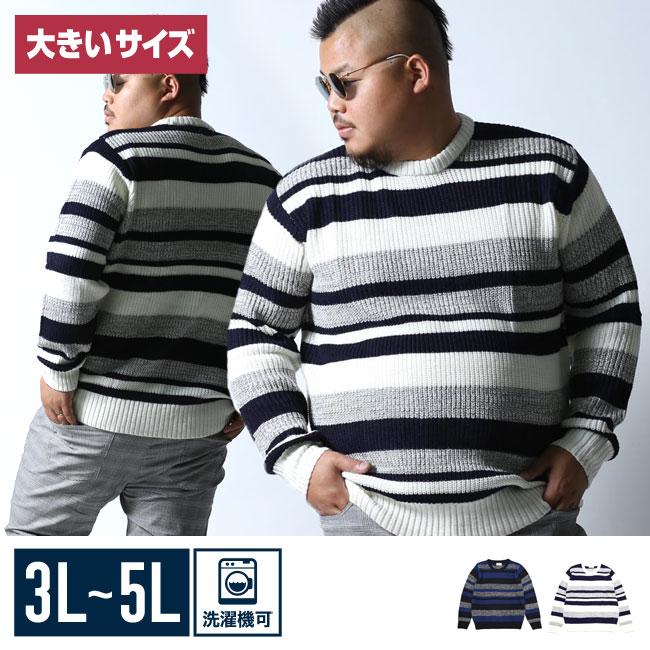 【大きいサイズE8メンズ】ボーダーアクリル長袖ニットセーター3L/4L/5L/