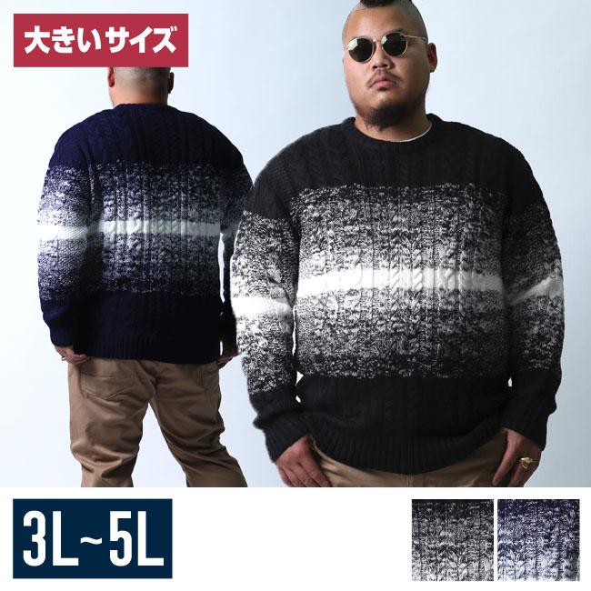 【大きいサイズメンズ】アクリルグラデーション総ケーブル編みニットセーター3L/4L/5L/