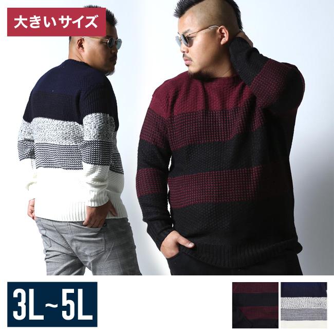 【大きいサイズメンズ】編み変えグラデアクリルワッフルニットセーター3L/4L/5L/