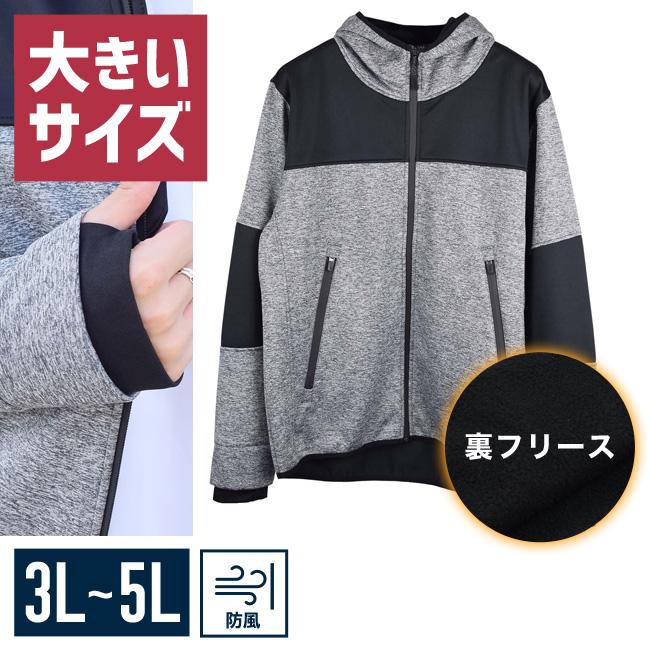 【大きいサイズメンズ】防風ボンディング裏フリース切り替えフルジップパーカー3L/4L/5L/