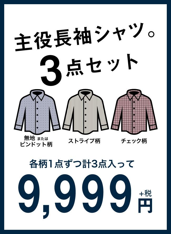 【大きいサイズ】今すぐ着れる長袖シャツ3点セットお楽しみ袋[2L/3L/4L]