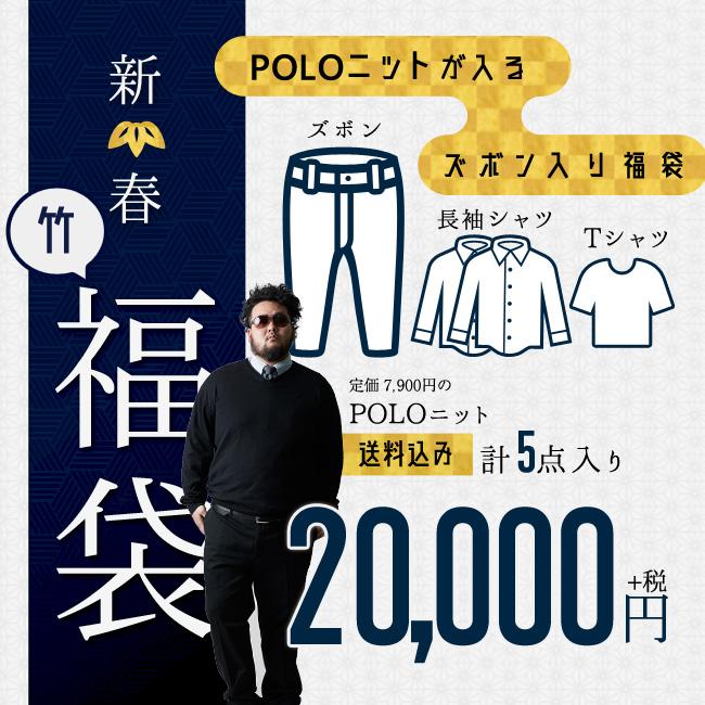 【数量限定】POLOニットが入る5点入り新春福袋(竹)初めてのズボン入り福袋[2L/3L/4L/5L]
