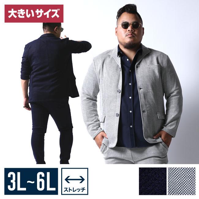 【大きいサイズ メンズ】ワッフルイタリアン襟ストレッチセットアップ 上下セット カジュアル スーツ テーラードジャケット ジョガーパンツ 3L/4L/5L/6L