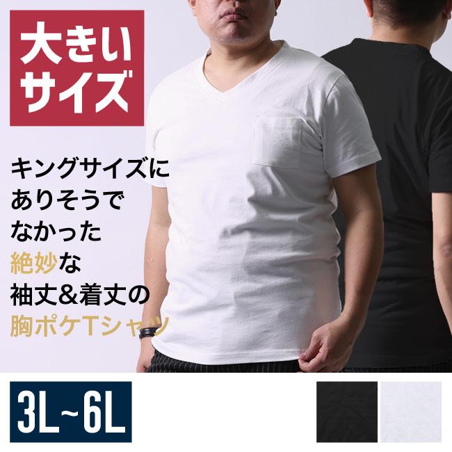 大きいサイズ 半袖Tシャツ カットソー メンズ Vネック 胸ポケットT ポケT 感激Tシャツ 無地 3L 4L 5L 6L 白 黒 春 夏 秋