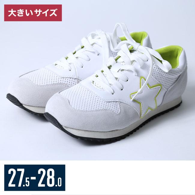 【大きいサイズメンズ】レザー本革星ランニングシューズスニーカー43(27.5cm〜28.0cm)/