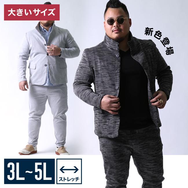 【大きいサイズメンズ】レイズドネックセットアップ上下セットカジュアルスーツ3L(2XL)/4L(3XL)/5L(4XL)