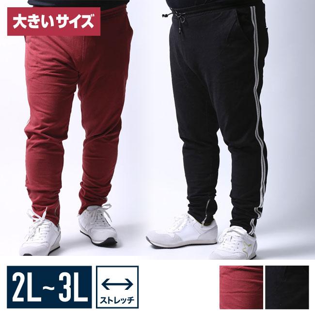 【大きいサイズメンズ】ジャージパンツスキニースウェットサイドライン 裾ZIPスキニースリムパンツ2L/3L