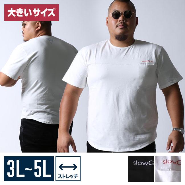 【大きいサイズメンズ】スパンデックス素材胸切替ポケット半袖TシャツカットソーXXL(3L)/XXXL(4L)/XXXXL(5L)/