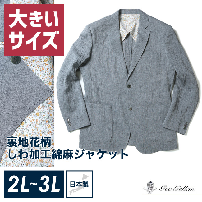 裏地花柄しわ加工涼しい綿麻ジャケット