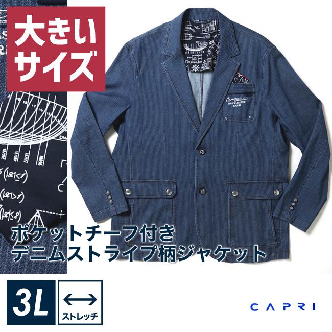 【1点限り】CAPRI(カプリ)ポケットチーフ付きデニムストライプ柄2重ポケットジャケット