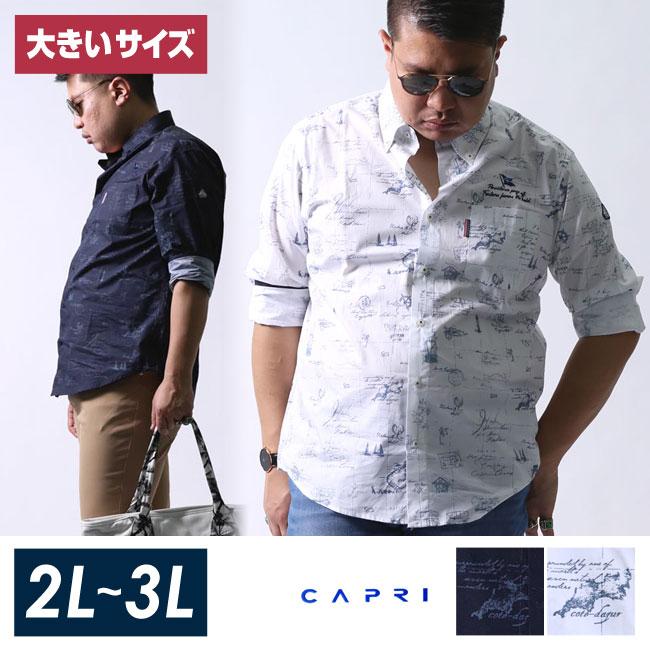 【大きいサイズメンズ】CAPRI(カプリ)イタリア柄綿100%ボタンダウン長袖シャツカジュアルシャツ2L(50)/3L(52)