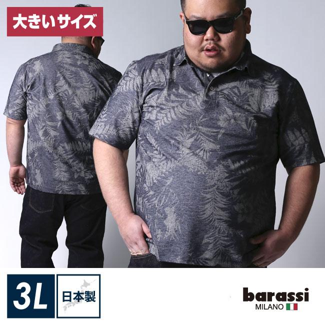 大きいサイズポロシャツメンズ半袖barassi(バラシ)ボタニカル柄ストレッチ機能日本製3L(52)カジュアル紺春夏