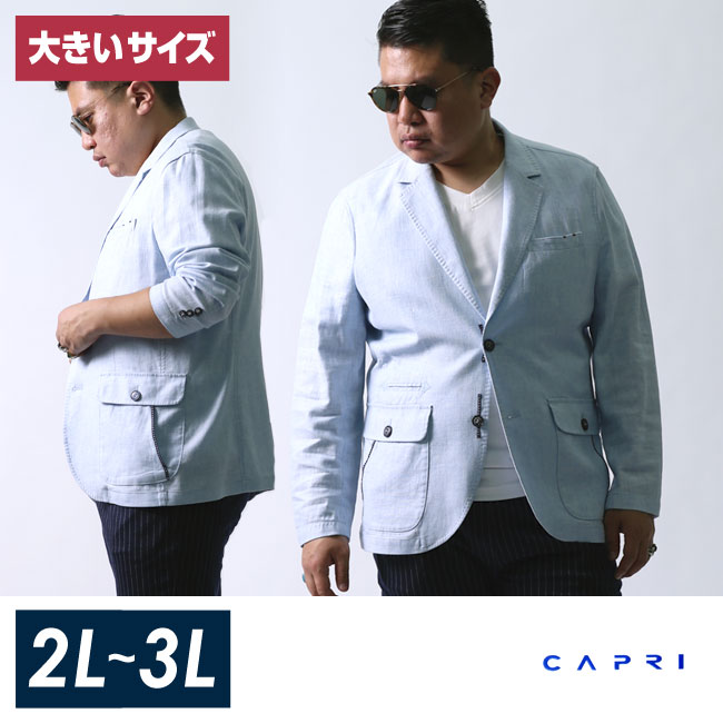 大きいサイズテーラードブレザーメンズ2重ポケットジャケットCAPRI(カプリ)麻涼しい軽量2L(50)3L(52)カジュアル水色春夏