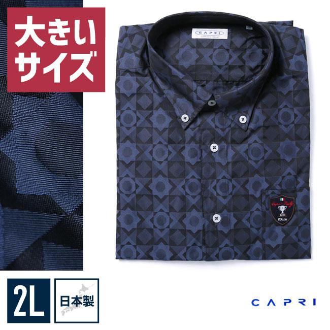 大きいサイズ長袖シャツカジュアルシャツメンズボタンダウンCAPRI(カプリ)幾何学模様日本製限定1点2L(50)紺秋冬