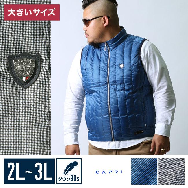 【大きいサイズメンズ】CAPRI(カプリ)千鳥柄超軽量ダウン90%ベストダウンベスト2L(50)/3L(52)