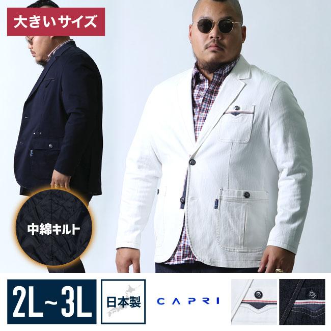 【大きいサイズ メンズ】CAPRI(カプリ)デニム ジャケット 裏地キルト加工テーラード ブレザー 2L(50)/3L(52)