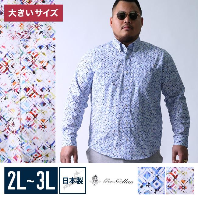 【大きいサイズメンズ】geegellan(ジーゲラン)水彩幾何学模様日本製ボタンダウン長袖シャツカジュアルシャツ2L(50)/3L(52)