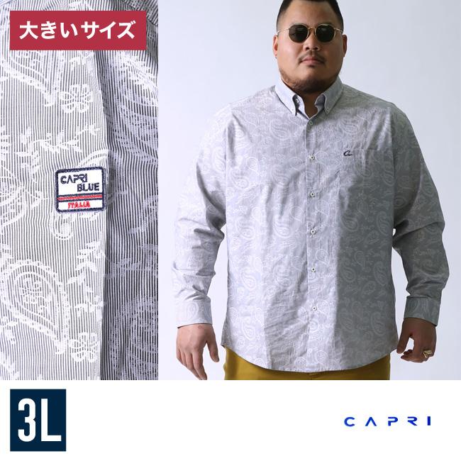 【大きいサイズメンズ】CAPRI(カプリ)ペイズリー柄日本製ボタンダウン長袖シャツカジュアルシャツ3L(52)/