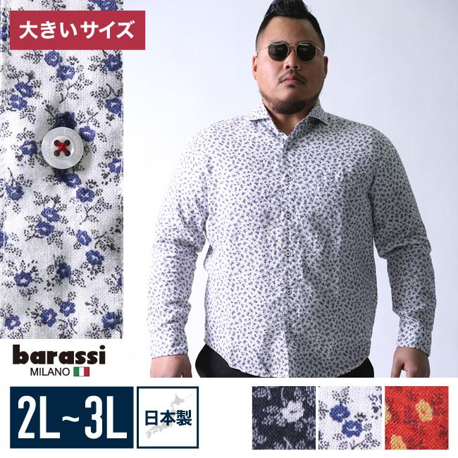 【大きいサイズメンズ】barassi(バラシ)麻100%リネン小花柄日本製カッタウェイ長袖シャツカジュアルシャツ2L(50)/3L(52)