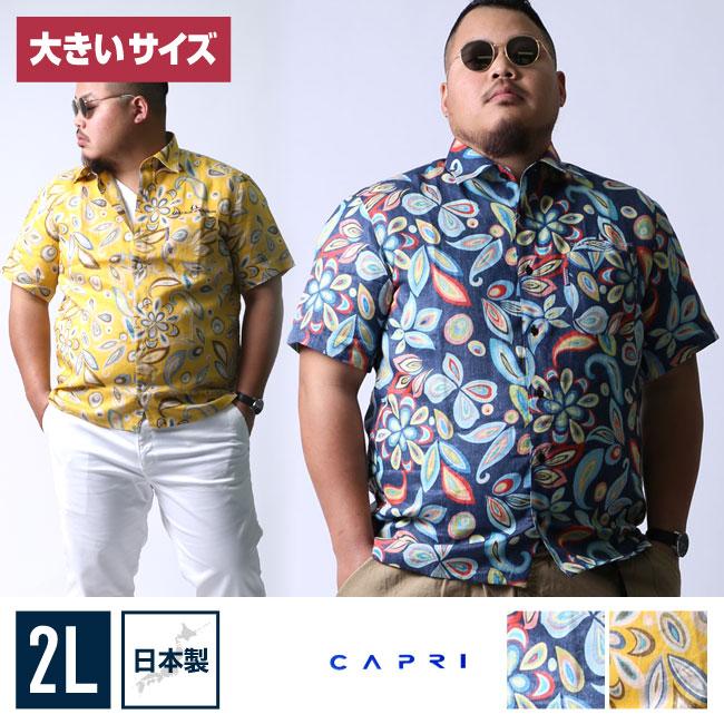 【大きいサイズメンズ】CAPRI(カプリ)ハイカラ柄麻100%レギュラーカラー半袖シャツカジュアルシャツ2L(50)/