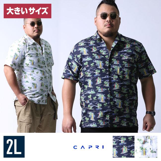 【大きいサイズメンズ】CAPRI(カプリ)南国柄開襟オープンカラー半袖シャツカジュアルシャツ2L(50)/