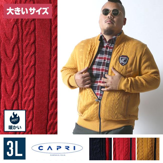 【大きいサイズメンズ】CAPRI(カプリ)フルジップケーブル編みニットニットセーター3L/