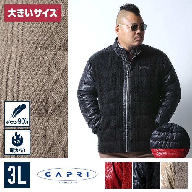 【大きいサイズメンズ】CAPRI(カプリ)フルジップケーブル編みダウンジャケットダウンコート3L/