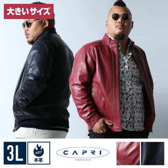 【大きいサイズメンズ】CAPRI(カプリ)フルジップ羊革ラム革革ジャンレザージャケット3L/